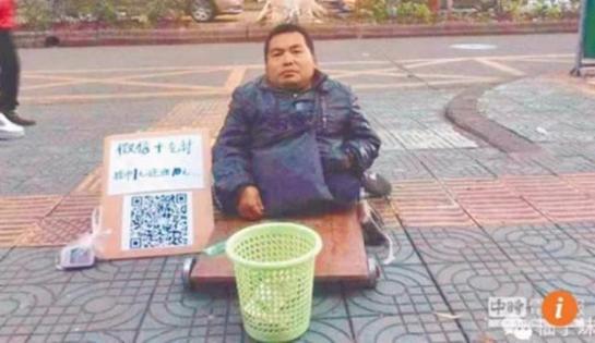 Ăn xin không tiền mặt tại Trung Quốc